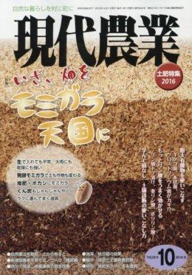 現代農業 2016年 10 月号 [雑誌]