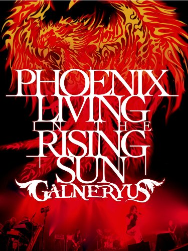PHOENIX LIVING IN THE RISING SUN [DVD]