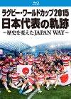 ラグビー・ワールドカップ2015 日本代表の軌跡 ~歴史を変えた・・・