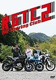 RGツーリングクラブ2 DVD