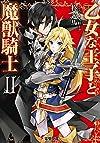 乙女な王子と魔獣騎士 (2) (電撃文庫)