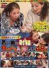 街角奥さんシリーズ若い男の射精を見たがる人妻たち48名 熟女・・・
