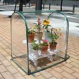 組立シキ簡易温室 グリーンキーパー ドーム型