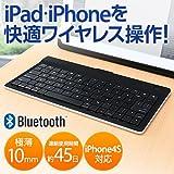 サンワダイレクト iPad iPhone Bluetoothキーボード 薄さわずか10㎜!コンパクトキーボード 新しいiPad iPhone4S 対応 400-SKB030