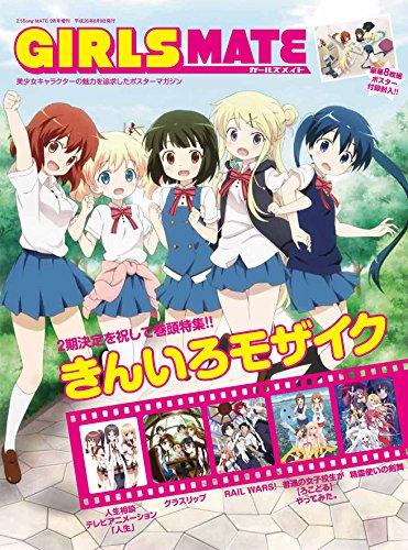 GIRLS MATE (ガールズメイト)vol.01
