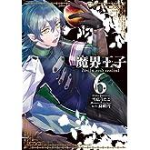 魔界王子devils and realist 6巻 (ZERO-SUMコミックス)