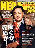 ネオヒルズ・ジャパン 与沢翼責任編集長 (双葉社スーパームック)