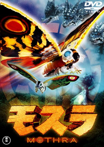 モスラ(1996年度作品)【期間限定プライス版】 [DVD]