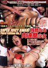 SUPER JUICY AWABI Third Edition No.2 残酷なる肉達磨少女 ・・・