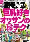 裏モノJAPAN 2016年1月号 特集★巨乳好きオッサン・・・