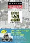 熊本日日新聞特別縮刷版 平成28年熊本地震  1カ月の記録(2016・・・