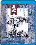 遠雷 HDニューマスター版 [Blu-ray]