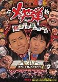 メッセ弾 初ネタ演芸ショー編 [DVD] メッセンジャー コメディNo.1 サバンナ シャンプーハット 千鳥