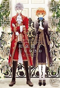青薔薇伯爵と男装の執事~出逢いは最悪、しかして結末は~ (ウィングス・ノヴェル)