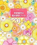 李家幽竹の風水家計ノート2014 毎日が開運日になる!  (別冊家庭画報)
