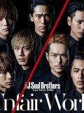 【早期購入特典あり】Unfair World(CD+DVD)(メンバー個別・・・