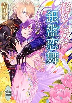 花の乙女の銀盤恋舞 (講談社X文庫ホワイトハート)