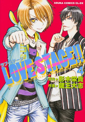 LOVE STAGE! !  (4) (あすかコミックスCL-DX)