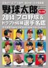 野球太郎No.008 2014プロ野球&ドラフト選手名鑑 (廣済堂ベス・・・