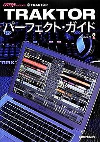 TRAKTORパーフェクト・ガイド (GROOVE PRESENTS)