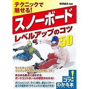 テクニックで魅せる!スノーボード レベルアップのコツ50 コツがわかる本