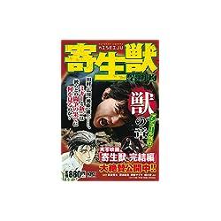 寄生獣 獣の章 アンコール刊行 (講談社プラチナコミックス)