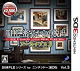SIMPLEシリーズVol.3 THE密室からの脱出 アーカイブス2