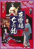 東雲楼 女の乱 [DVD]