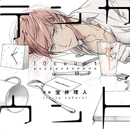ドラマCD テンカウント 1(10count 1)