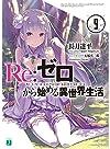 Re:ゼロから始める異世界生活9 (MF文庫J)