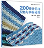 200 Knitted Blocks for Blankets, Throws and Afghans (Chinese Edition)