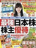ダイヤモンドZAI(ザイ) 2016年 03 月号 [雑誌] (最強の日本株&株主優待)