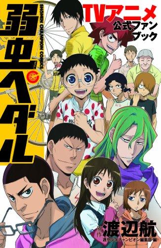弱虫ペダルTVアニメ公式ファンブック (少年チャンピオン・コミックス)