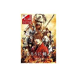 るろうに剣心 京都大火編 DVDスペシャルプライス版