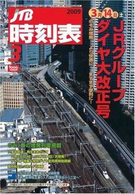 JTB時刻表 2009年 03月号 [雑誌]