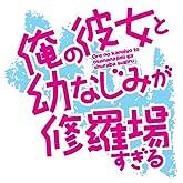 俺の彼女と幼なじみが修羅場すぎる(4) (ガンガンコミックスJOKER)