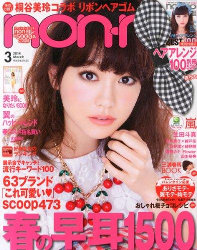 non・no(ノンノ) 2014年 03月号 [雑誌]