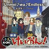 映画「けいおん!」テーマ曲&OP曲Unmei♪wa♪Endless!(初回限定盤)