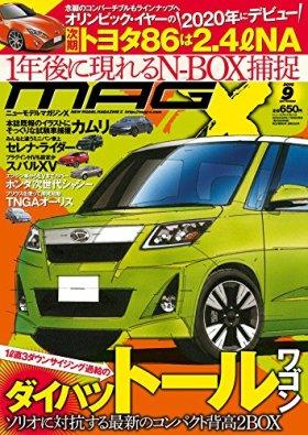 ニューモデルマガジンX 2016年 09月号 [雑誌]