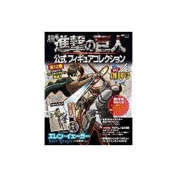 月刊 進撃の巨人 公式フィギュアコレクション Vol.1 エレン・イェーガー(立体機動Ver.) (進撃の巨人フィギュアシリーズMOOK)