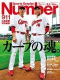 Number(ナンバー)911号 広島優勝特別編集「カープの魂」 ・・・