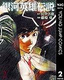 銀河英雄伝説 2 (ヤングジャンプコミックスDIGITAL)[Kindle版]