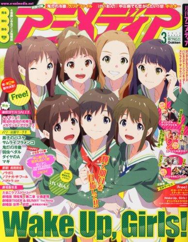 アニメディア 2014年 03月号 [雑誌]