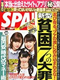 SPA! (スパ) 2014年 11/11号 [雑誌]