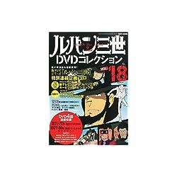 ルパン三世DVDコレクション 18 2015年 10/06 号 [雑誌]