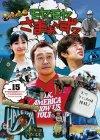 モヤモヤさまぁ~ず2 Vol.15 モヤさまHAWAIIシリーズ2010&2011・・・