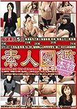 素人図鑑 07(2016年4月20日再発売) [DVD]