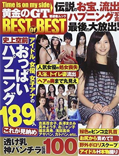 黄金のGT BEST of BEST (晋遊舎ムック)