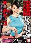 淫語女子アナ9 -美熟女アナSP- [DVD]