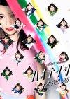 46th Single 「ハイテンション Type A」【初回限定盤】